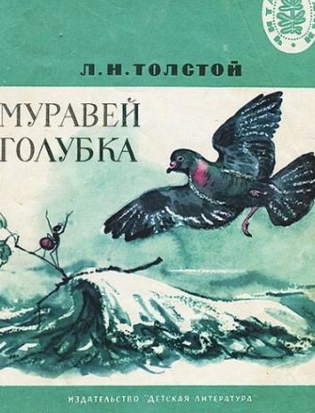 Муравей и голубка, Басня