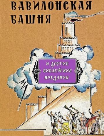 Сказка Вавилонская башня, Корней Чуковский