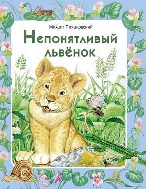 Непонятливый львёнок, Сказка