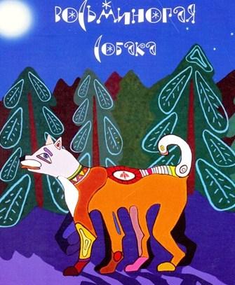 Восьминогая собака, Сказка