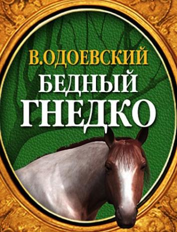 Сказка Бедный Гнедко, Одоевский Владимир