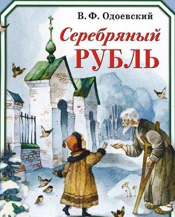 Серебряный рубль, Рассказ