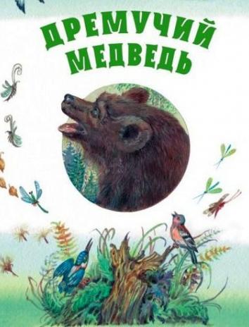 Сказка Дремучий медведь, Паустовский Константин