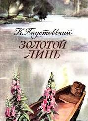 Сказка Золотой линь, Паустовский Константин