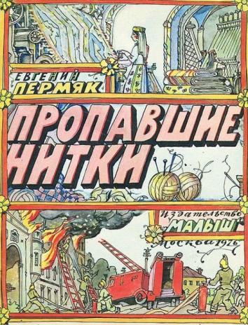 Сказка Пропавшие нитки, Евгений Пермяк