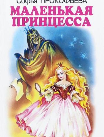 Сказка Маленькая принцесса, Софья Прокофьева