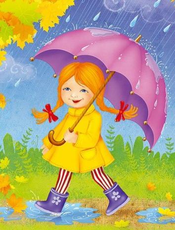 Зонтик, Стих