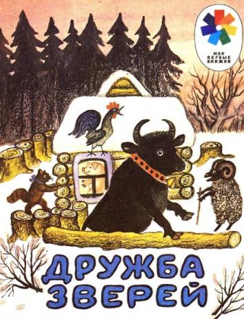 Сказка Дружба зверей, Русская народная сказка