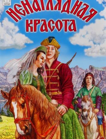Сказка Ненаглядная Красота, Русская народная сказка
