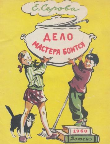 Сказка Дело мастера боится, Серова Екатерина