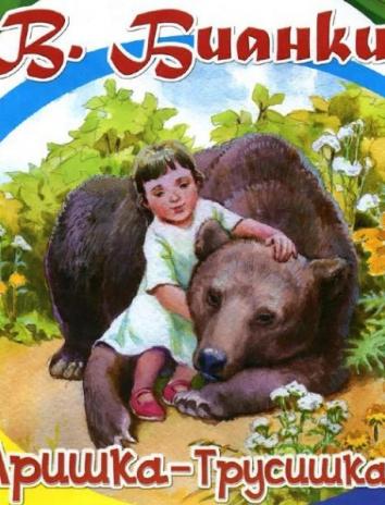 Сказка Аришка-Трусишка, Виталий Бианки