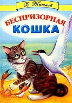 Сказка Беспризорная кошка, Борис Житков