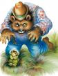 Братец Медведь и Сестрица Лягушка