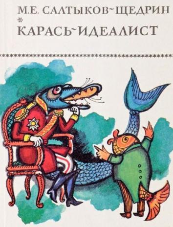 Сказка Карась-идеалист, Салтыков-Щедрин Михаил