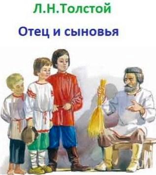 Отец и сыновья, Басня