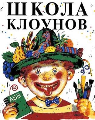 Школа клоунов, Сказка