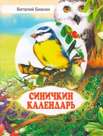 Синичкин календарь, Сказка