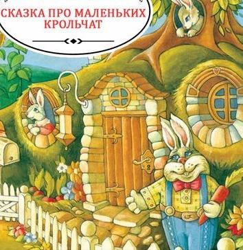 Про маленьких крольчат, Сказка