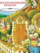 Сказка про маленьких крольчат