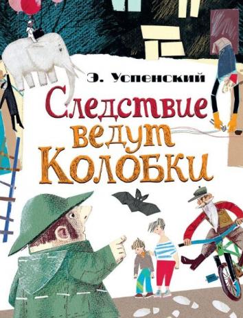 Сказка Следствие ведут Колобки, Успенский Эдуард