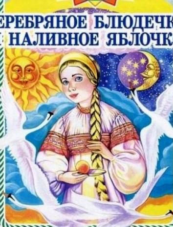 Сказка Серебряное блюдечко и наливное яблочко, Русская народная сказка