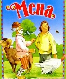 Мена, Сказка