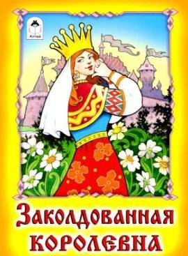 Заколдованная королевна, Сказка