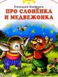 Про слонёнка и медвежонка, Сказка