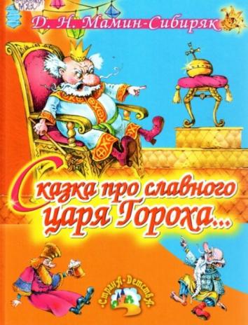 Сказка про славного царя Гороха, Мамин-Сибиряк Дмитрий