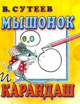 Сказка Мышонок и карандаш, Владимир Сутеев