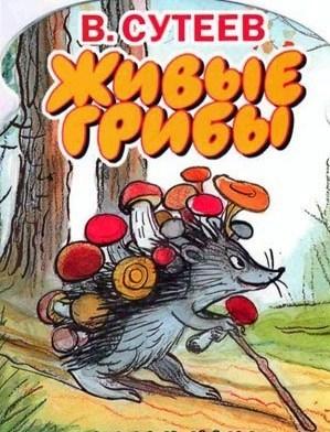 Живые грибы, Сказка