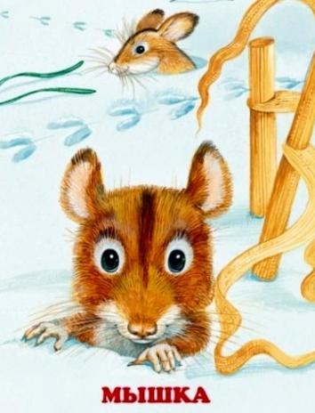 Сказка Мышка, Толстой Алексей