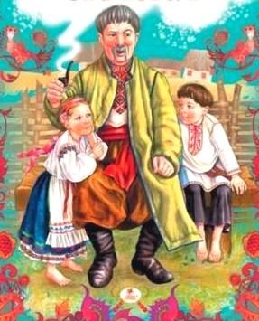 Сказка Названный отец, Украинская народная сказка