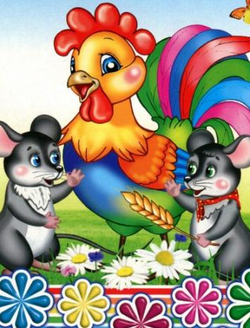 Петушок и два мышонка, Сказка