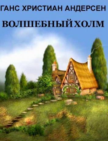 Волшебный холм, Сказка