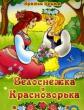 Белоснежка и Краснозорька, Сказка
