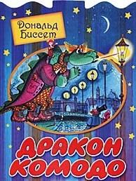 Дракон Комодо, Сказка