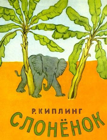 Слоненок, Сказка