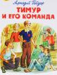 Сказка Тимур и его команда, Гайдар Аркадий