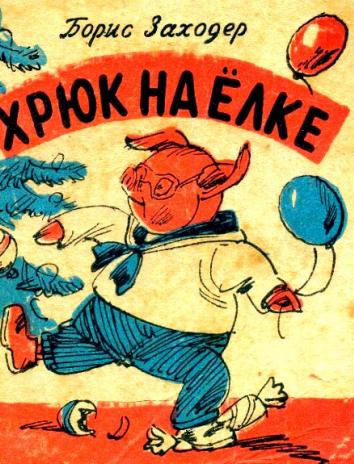 Сказка Хрюк на ёлке, Заходер Борис