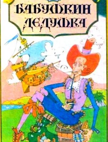 Сказка Бабушкин дедушка, Английская народная сказка