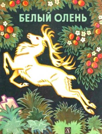Белый олень, Сказка