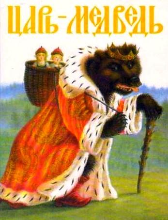 Сказка Царь-медведь, Русская народная сказка