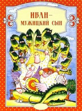 Иван мужицкий сын, Сказка