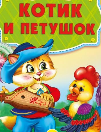 Котик и петушок, Сказка