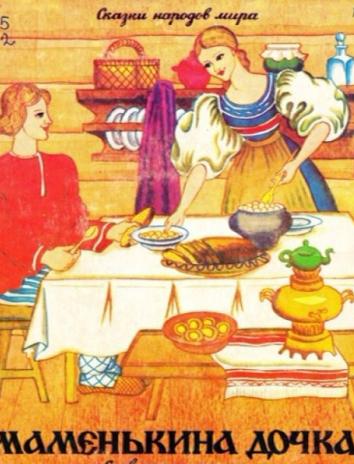 Сказка Маменькина дочка, Болгарская сказка