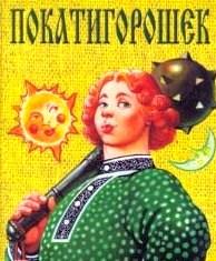 Сказка Покатигорошек, Белорусская народная сказка