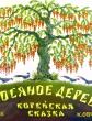 Просяное дерево