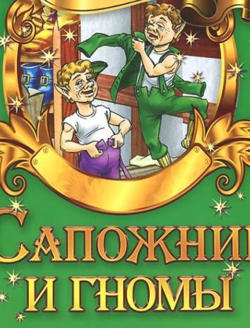 Сказка Сапожник и гномы, Немецкая народная сказка