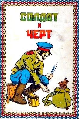 Солдат и черт, Сказка